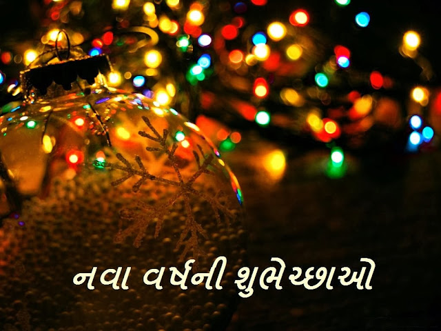 Happy New Year 2018 in Gujarati