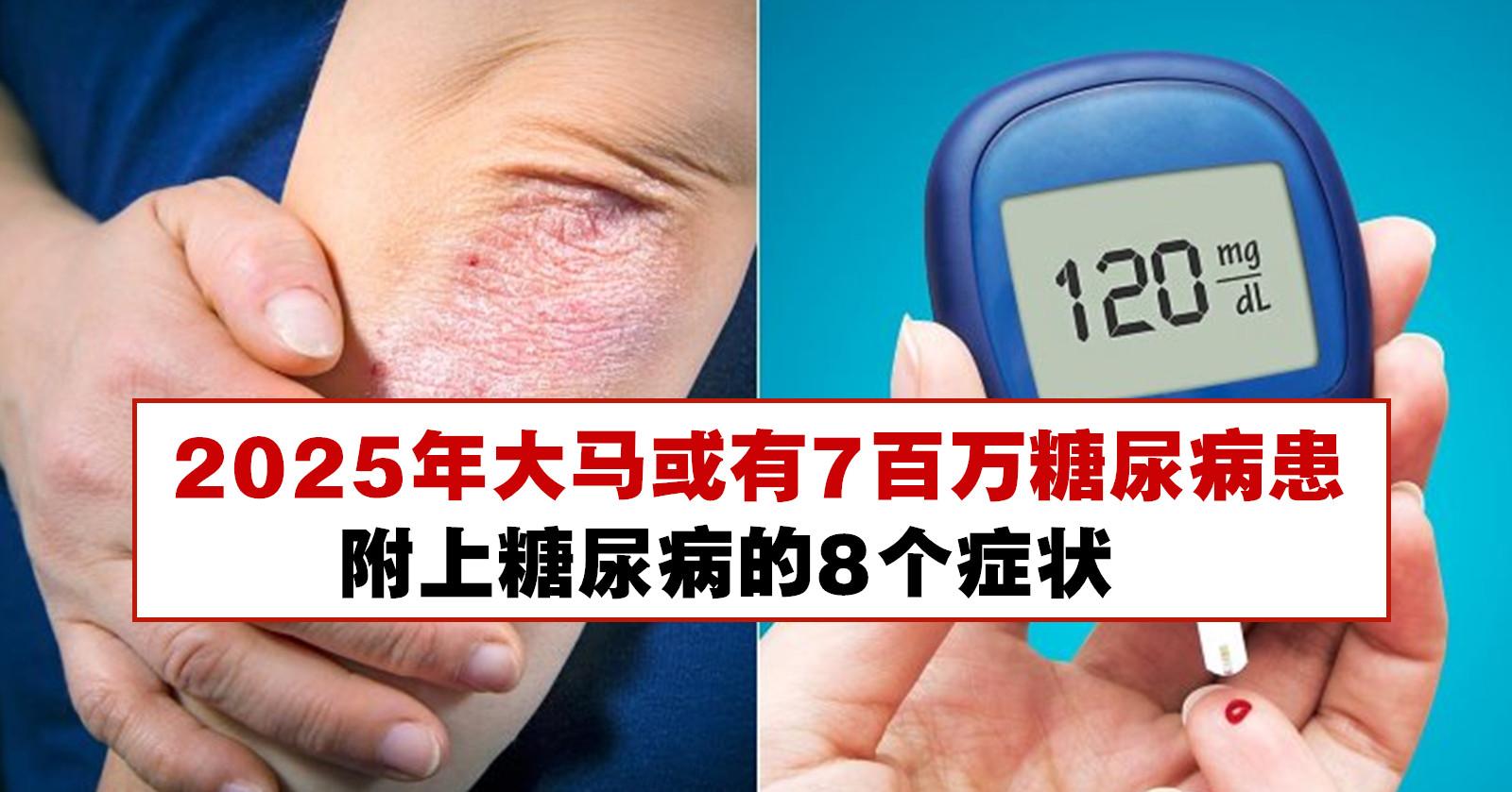 2025年大马或有700万糖尿病患者,附上糖尿病的8个症状
