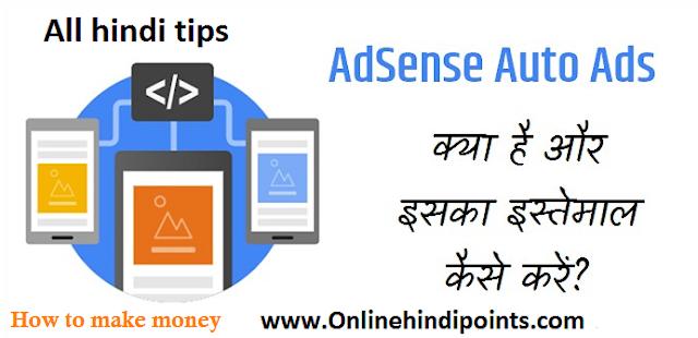 Google Adsense Auto ads kya