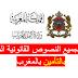 تحميل جميع النصوص القانونية المتعلقة بالتأمين بالمغرب  pdf