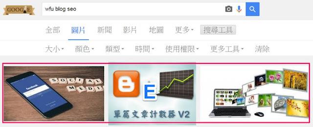 search-result-image-Blogger 只要做到這幾件事, 就能輕鬆加強 SEO 搜尋排名