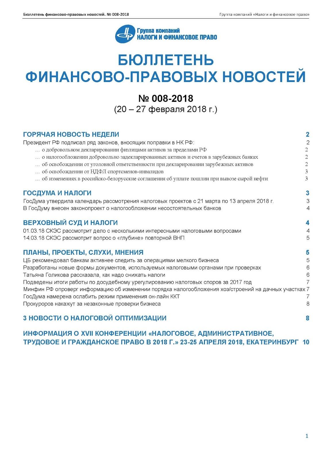 пакет документов в налоговую для регистрации ип в