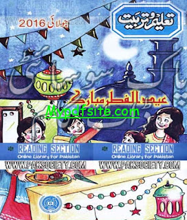 Taleem O Tarbiat July 2016