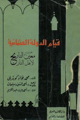 تحميل كتاب قيام الدولة العثمانية  pdf محمد فؤاد كوبريلي
