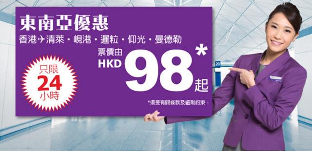又突擊!今晚 HK Express 峴港、曼德勒、仰光、清萊、暹粒,單程HK$98起,限24小時。