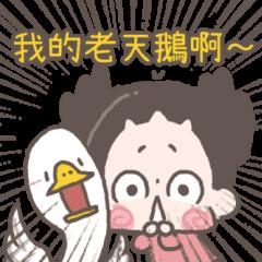 ChuChuMei - Slang Words