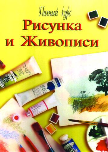 Полный курс Рисунка и Живописи.