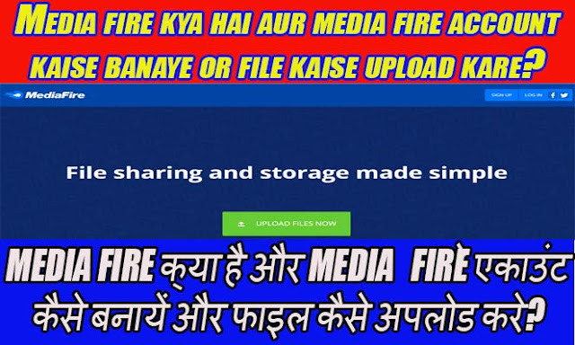 upload file,media fire,