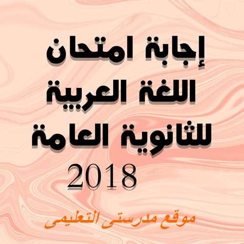 إجابة امتحان اللغة العربية للثانوية العامة دور أول 2018