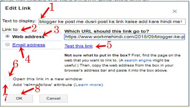 blogger ke post me dusri post ka link kaise add kare