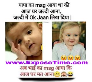 masti-bhare-jokes-collection