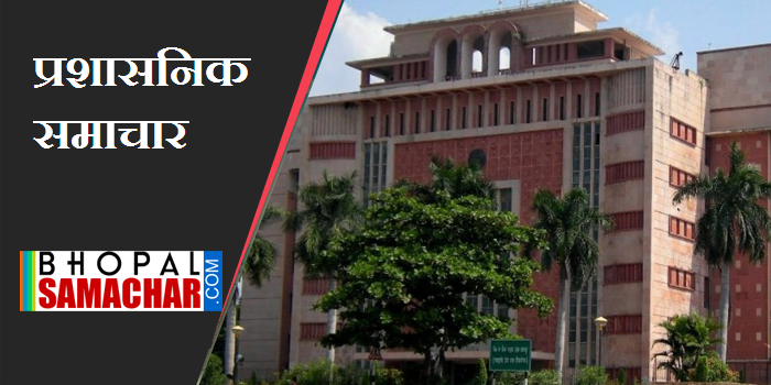 MP ADMIN NEWS SAMACHAR | BHOPAL SAMACHAR