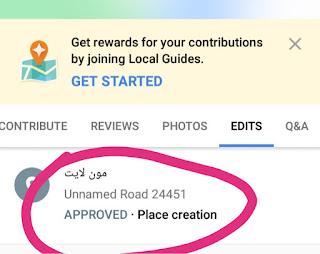কিভাবে Google Map এ আপনার ঠিকানা এড করবেন | How to add your address to Google Map