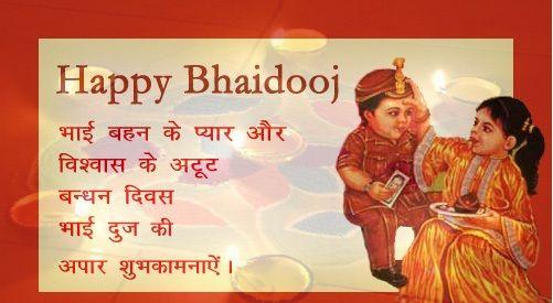 Bhai Dooj Information And Story In Hindi.