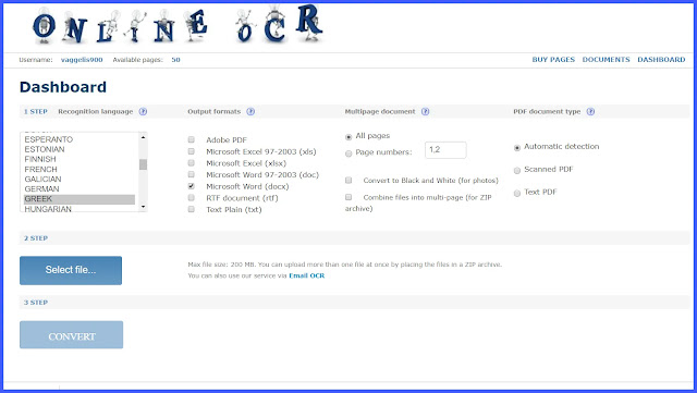 OnlineOCR:  Αναγνώριση κειμένου από PDF σαρωμένα έγγραφα και μετατροπή σε Word