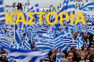 Μεγάλη πορεία από τις Πρέσπες στην Αθήνα θα περάσει και από την Καστοριά!