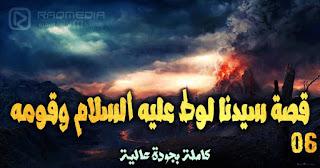 qasas-ul-anbiya-ep-6