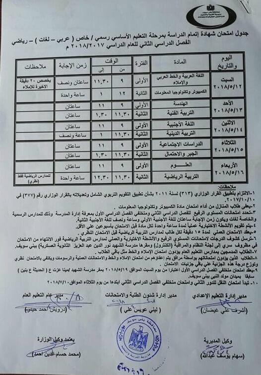 جدول امتحانات الصف الثالث الاعدادي 2018 الترم الثاني محافظة بني سويف