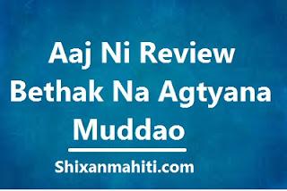 Aaj Ni Review Bethak Na Agtyana Muddao