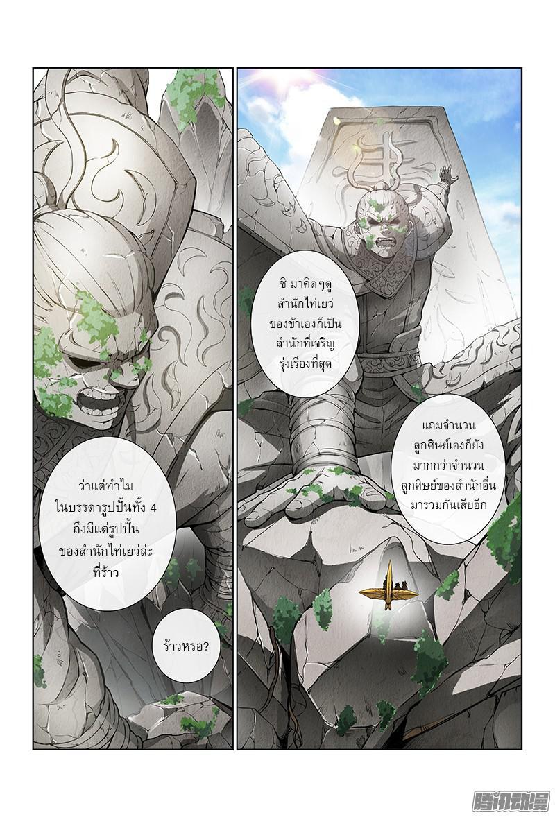 อ่านการ์ตูน Call Me God! 18 ภาพที่ 4