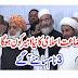 Jamaat e islami ka naya ameer kon hoga?