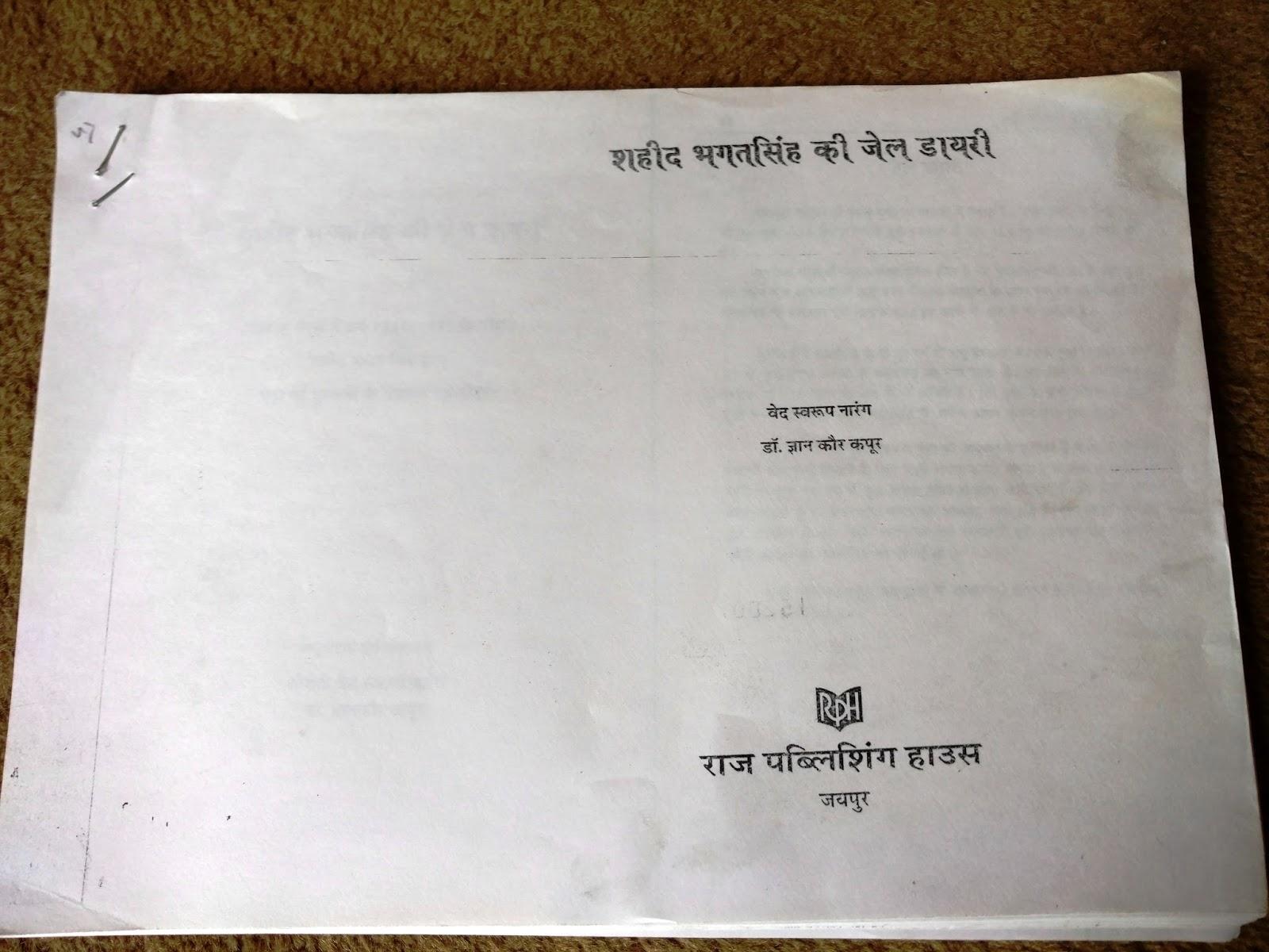 Bhagat Singh Hindi Pdf