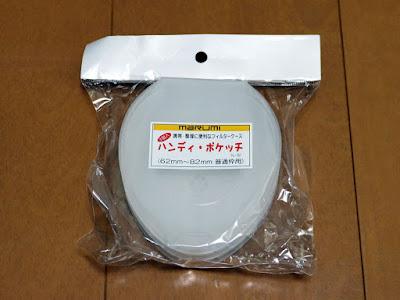 marumiのハンディ・ポケッチ(L・S) 711340