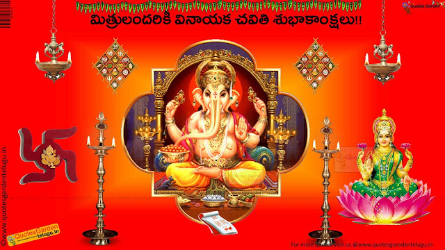 Best Vinayaka Chavithi HDwallpapers Quotes Greetings  in telugu