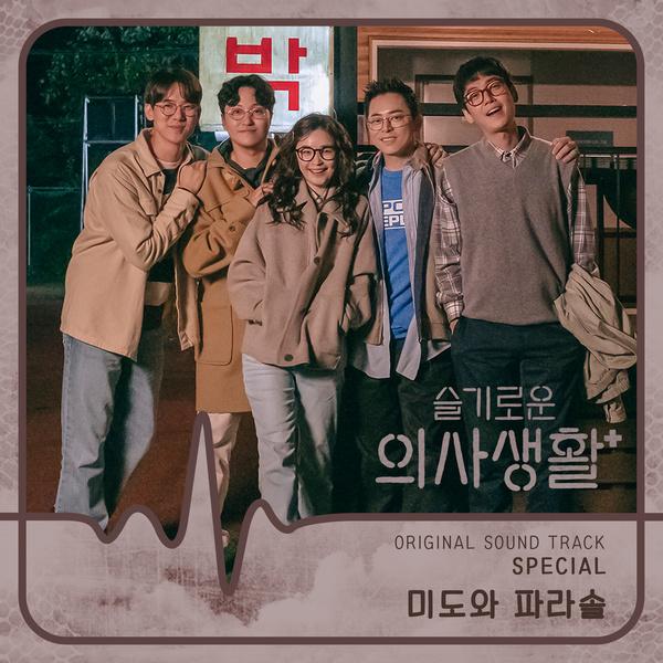 슬기로운 의사생활 OST 스페셜