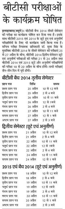 Up Btc Exam Date Sheet 2017 2015 2016 Btc 2013 Latest News