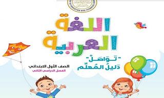 كتاب اللغة العربية للصف الاول الابتدائي الفصل الدراسي الثاني الثاني