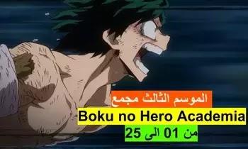 Boku no Hero Academia الموسم الثالث من الحلقة 01 الى 25 كامل مترجم مجمع