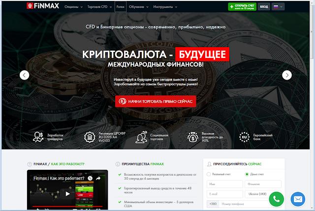 Скриншот сайта FinMax
