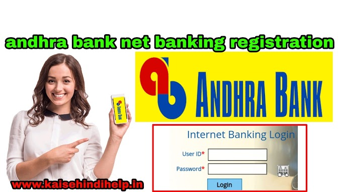 How to Login First Time in andhra bank  For Internet Banking/ andhra bank net banking registration