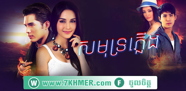 Samot Plerng | Samut Plerng | Samuth Plerng | សមុទ្រភ្លើង - Thai Drama