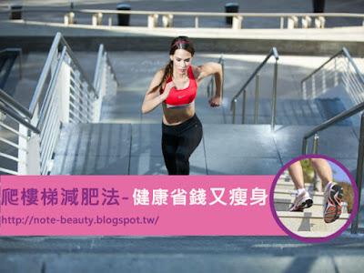爬樓梯減肥法-健康省錢又瘦身