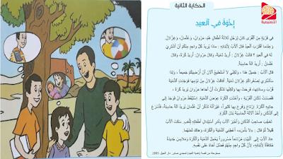 حكاية إخوة العيد مرشدي في اللغة العربية المستوى الثاني ابتدائي