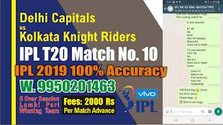 IPL 2019 10th Match KKR vs DC Prediction Who Win Today DC vs KKR