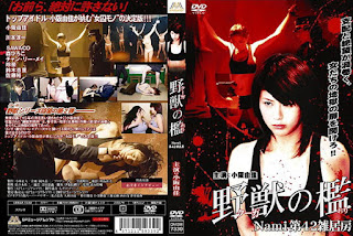 Chain Gang Girls (2007)