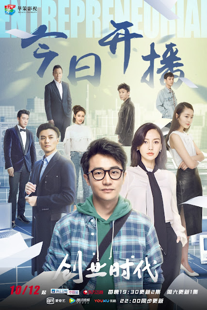 Entrepreneurial Age 2018 Chinese TV Series