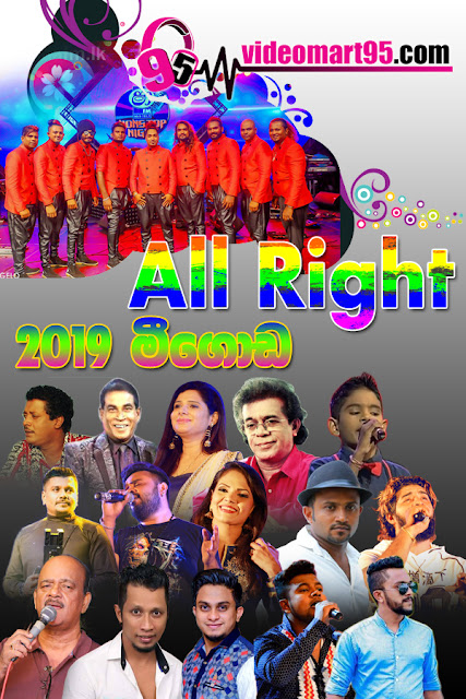 MEEGODA EKSATH COLOR NIGHT WITH ALL RIGHT 2019