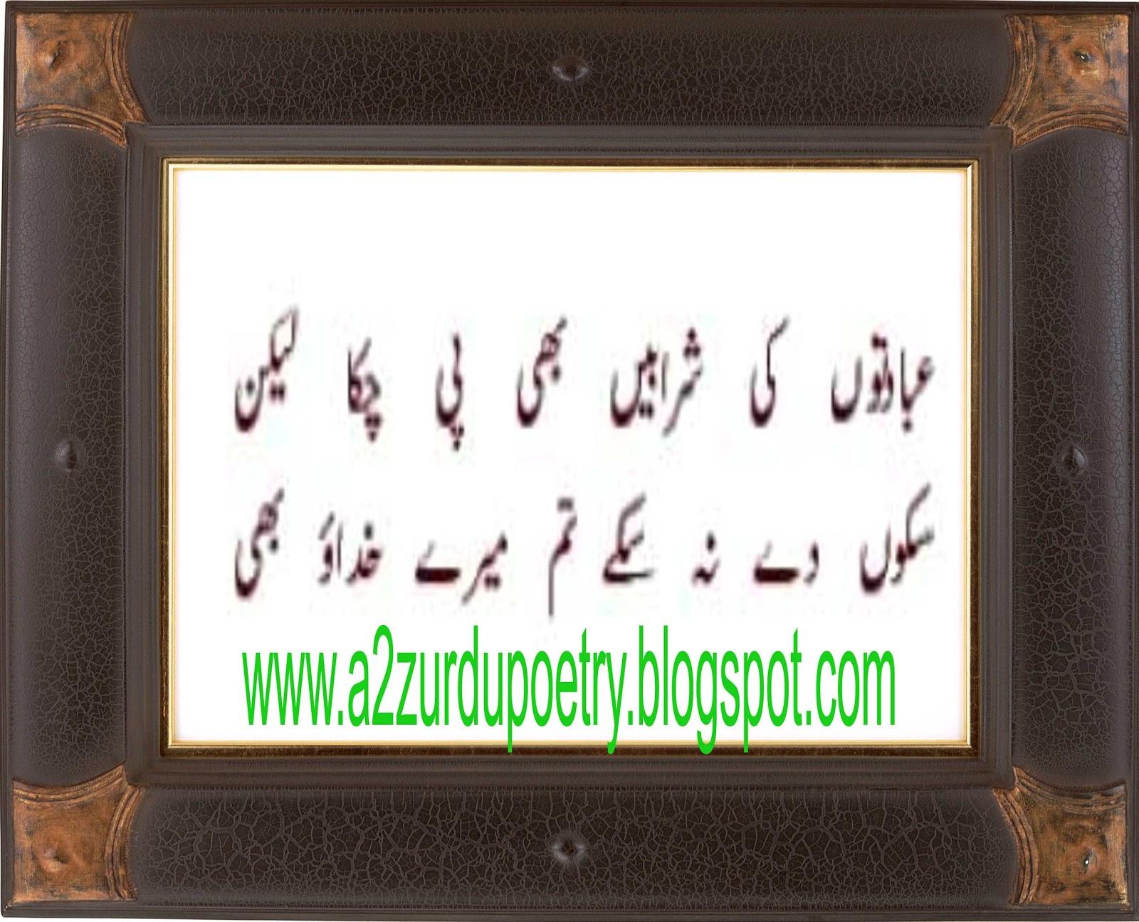 2 Line Sharab Urdu poetry sms message | Urdu Poetry & Ghazals