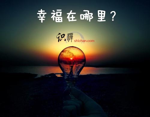 人生小故事 - 幸福在哪裏?