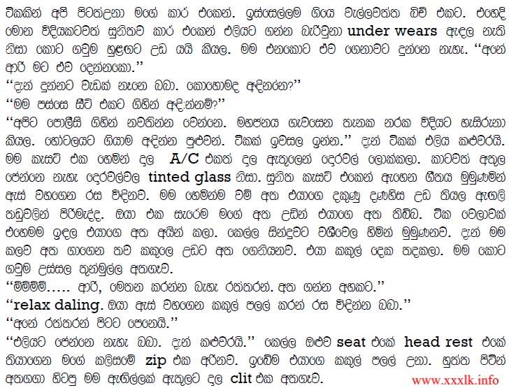 """Sinhala Wela 2016: Search Results For """"Sinhala Wal Katha 18"""""""