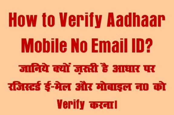 How to verify Aadhar Mobile No And Email ID