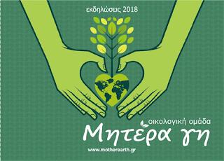 """Νέος κύκλος εκδηλώσεων της οικολογικής ομάδας """"Μητέρα γη"""""""