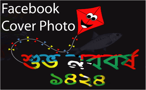 Pohela Boishakh Facebook Status