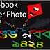 Pohela Boishakh Facebook Status, Cover Photo, Profile Picture 2017