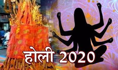 Know-when-Holi-and-Holika-Dahan-will-be-celebrated-in-the-year-2020-जानिए वर्ष 2020 में कब मनेगी होली एवम कब होगा होलिका दहन