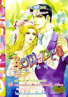 การ์ตูน Romance เล่ม 319
